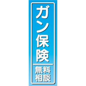 のぼり 保険 ガン保険 無料相談 のぼり旗|sendenjapan
