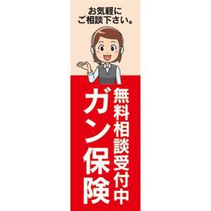 のぼり 保険 ガン保険 無料相談受付中 のぼり旗|sendenjapan