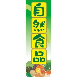 のぼり 自然食品 のぼり旗|sendenjapan