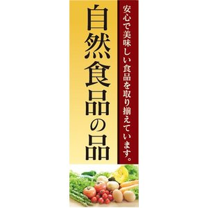 のぼり 自然食品の店 自然食品 のぼり旗|sendenjapan