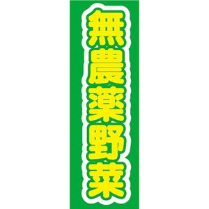 のぼり 無農薬野菜 自然食品 のぼり旗|sendenjapan