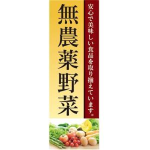 のぼり 無農薬野菜 自然食品 のぼり旗 sendenjapan