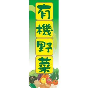 のぼり 有機野菜 自然食品 のぼり旗 sendenjapan
