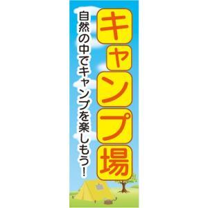 のぼり アウトドア キャンプ場 自然の中でキャンプを楽しもう! キャンプ のぼり旗 sendenjapan
