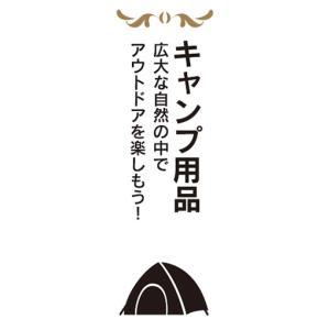 のぼり アウトドア キャンプ用品 キャンプ のぼり旗 sendenjapan