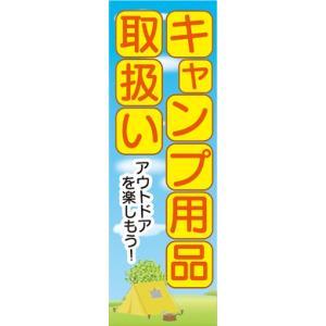 のぼり アウトドア キャンプ用品 取扱い キャンプ のぼり旗 sendenjapan