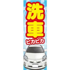 のぼり ガソリンスタンド 洗車場  洗車 のぼり旗|sendenjapan