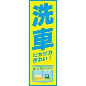 のぼり ガソリンスタンド 洗車場 ピカピカ!きれい! 洗車 のぼり旗|sendenjapan