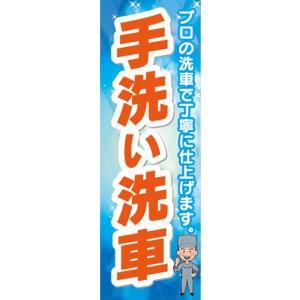 のぼり ガソリンスタンド 手洗い洗車 洗車 のぼり旗|sendenjapan