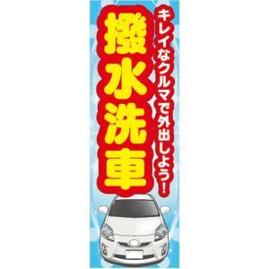 のぼり ガソリンスタンド 撥水洗車 洗車 のぼり旗|sendenjapan