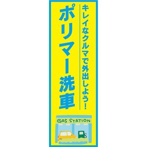 のぼり ガソリンスタンド ポリマー洗車 洗車 のぼり旗|sendenjapan