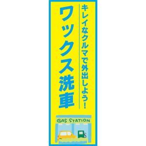 のぼり ガソリンスタンド ワックス洗車 洗車 のぼり旗|sendenjapan