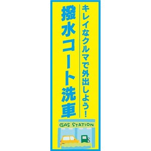 のぼり ガソリンスタンド 撥水コート洗車 洗車 のぼり旗|sendenjapan