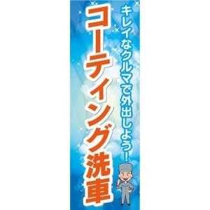 のぼり ガソリンスタンド コーティング洗車 洗車 のぼり旗|sendenjapan