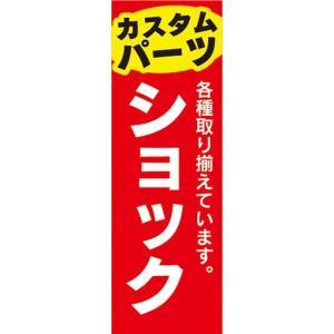 のぼり 自動車 カーショップ カスタムパーツ ショック のぼり旗|sendenjapan