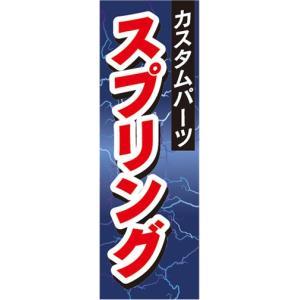 のぼり 自動車 カーショップ カスタムパーツ スプリング のぼり旗|sendenjapan