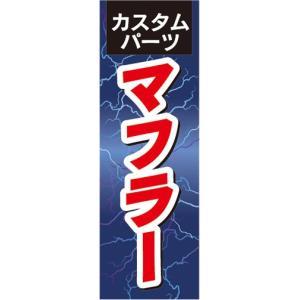のぼり 自動車 カーショップ カスタムパーツ マフラー のぼり旗|sendenjapan