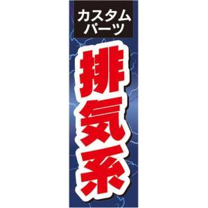 のぼり 自動車 カーショップ カスタムパーツ 排気系 のぼり旗|sendenjapan