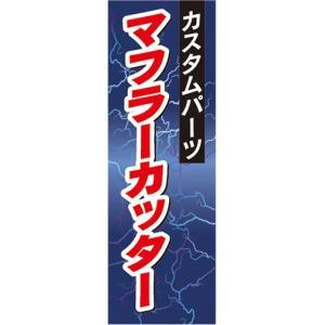 のぼり 自動車 カーショップ カスタムパーツ マフラーカッター のぼり旗|sendenjapan