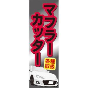 のぼり 自動車 カーショップ カスタムパーツ マフラーカッター 各種取扱 のぼり旗|sendenjapan