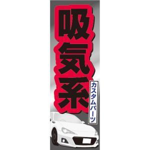 のぼり 自動車 カーショップ カスタムパーツ 吸気系 のぼり旗|sendenjapan