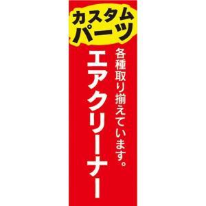 のぼり 自動車 カーショップ カスタムパーツ エアクリーナー のぼり旗|sendenjapan