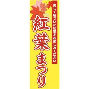 のぼり 紅葉 もみじ 紅葉祭り もみじ祭り のぼり旗|sendenjapan