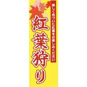 のぼり 紅葉 もみじ 紅葉狩り のぼり旗|sendenjapan