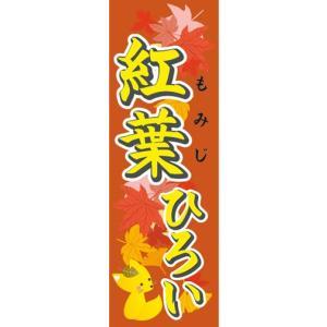 のぼり 紅葉 もみじ 紅葉ひろい のぼり旗|sendenjapan