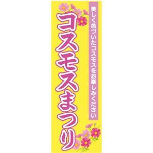 のぼり 秋桜 コスモス まつり のぼり旗|sendenjapan