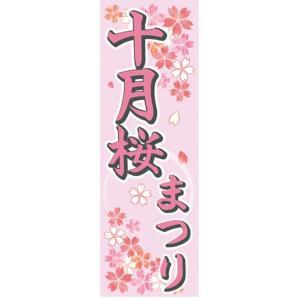のぼり 桜 お花見 十月桜 まつり のぼり旗|sendenjapan