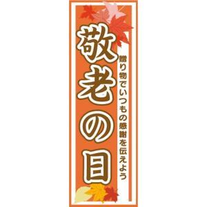 のぼり 祝日 国民の休日 敬老の日 のぼり旗|sendenjapan