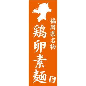 のぼり 名物 名菓 福岡県名物 鶏卵素麺 けいらんそうめん のぼり旗|sendenjapan