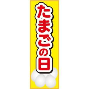 のぼり たまご 卵 生鮮食品 たまごの日 のぼり旗|sendenjapan