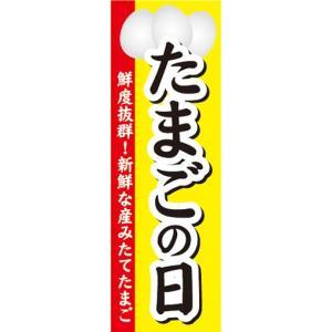 のぼり たまご 卵 生鮮食品 新鮮な産みたてたまご たまごの日 のぼり旗|sendenjapan