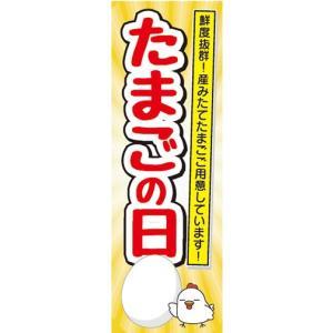 のぼり たまご 卵 生鮮食品 鮮度抜群! たまごの日 のぼり旗|sendenjapan