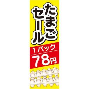のぼり たまご 卵 生鮮食品 たまごセール 1パック 78円 のぼり旗|sendenjapan