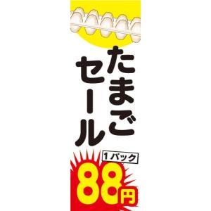 のぼり たまご 卵 生鮮食品 たまごセール 1パック 88円 のぼり旗|sendenjapan