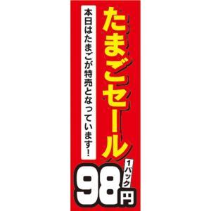のぼり たまご 卵 生鮮食品 たまごセール 1パック 98円 のぼり旗|sendenjapan