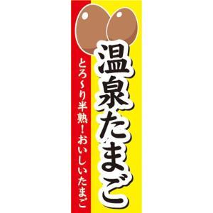 のぼり 温泉 温泉たまご とろ〜り半熟! おいしいたまご のぼり旗|sendenjapan