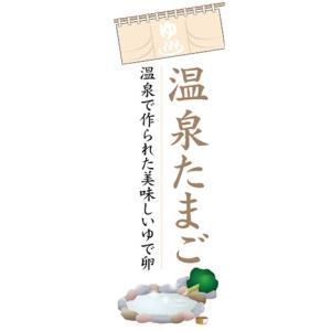 のぼり 温泉 温泉たまご 温泉で作られたおいしいゆで卵 のぼり旗|sendenjapan