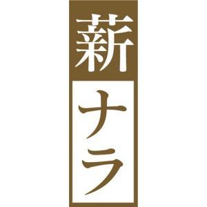 のぼり 木材 薪 ナラ のぼり旗|sendenjapan
