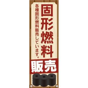 のぼり 燃料 固形燃料 販売 のぼり旗|sendenjapan
