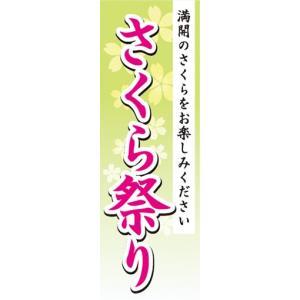 のぼり さくら祭り 桜祭り お花見 イベント のぼり旗 sendenjapan