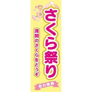 のぼり さくら祭り 桜祭り 満開のさくらをどうぞ お花見 イベント のぼり旗 sendenjapan