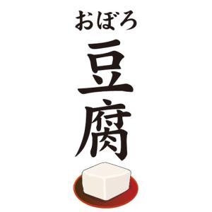 のぼり おぼろ豆腐 豆腐 とうふ 加工食品 のぼり旗|sendenjapan