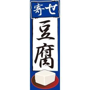 のぼり 寄せ豆腐 豆腐 とうふ 加工食品 のぼり旗|sendenjapan