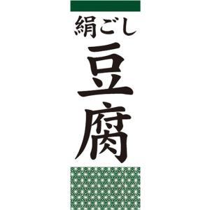 のぼり 絹ごし 豆腐 豆腐 とうふ 加工食品 のぼり旗|sendenjapan
