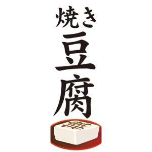 のぼり 焼き豆腐 豆腐 とうふ 加工食品 のぼり旗|sendenjapan