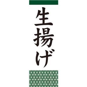 のぼり 生揚げ 豆腐 とうふ 加工食品 のぼり旗|sendenjapan